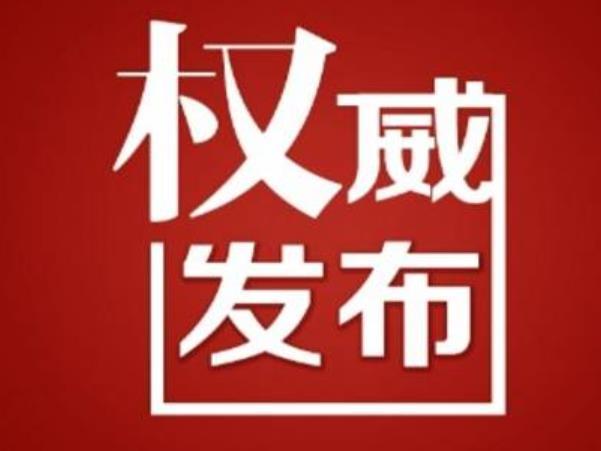 鷹潭市領導干部任前公示