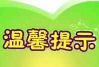 鷹潭市共同防控新型冠狀病毒感染的溫馨提示