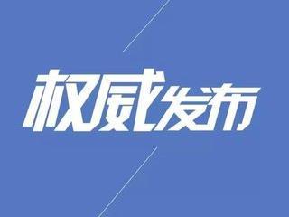 """剛剛!省長宣布:江西防控新型肺炎啟動""""一級響應"""""""