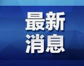 速看!2月17日江西各縣(市、區)疫情風險等級情況公布!