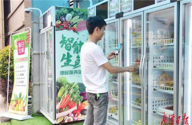 掃碼即開柜  果蔬任你選——智慧購物進入鷹潭居民小區