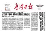 鹰潭日报电子报