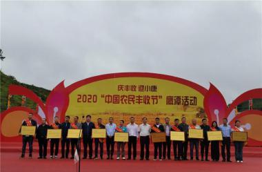 """鷹潭市2020年""""中國農民豐收節""""盛大開幕"""