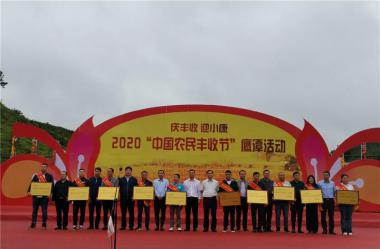 "bet皇冠体育:2020年""中国农民丰收节""盛大开幕"