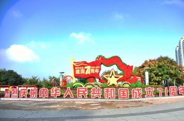 """鷹潭布置節日景觀喜迎""""國慶中秋"""""""