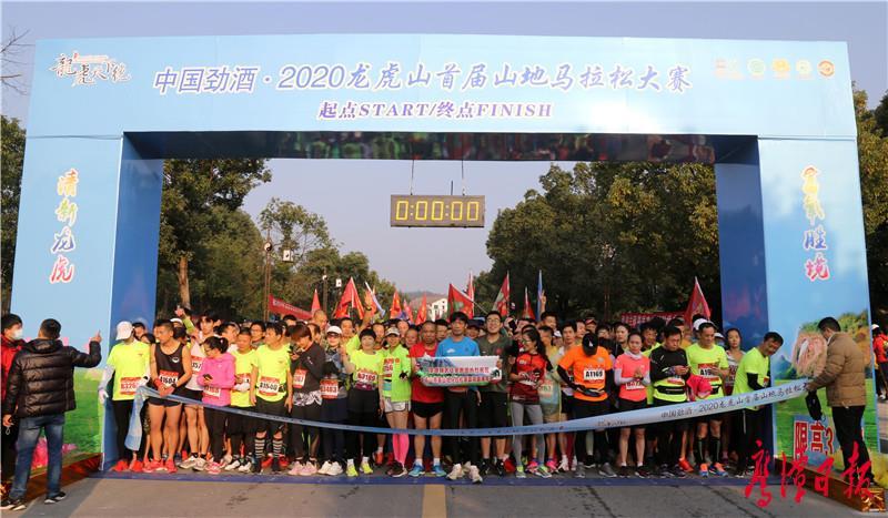 2020龙虎山首届山地马拉松大赛举行