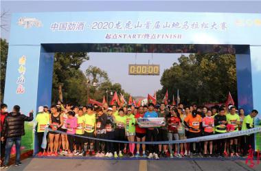 2020龍虎山首屆山地馬拉松大賽舉行