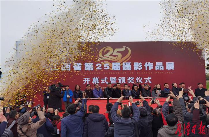江西省第二十五届摄影作品展开幕式暨颁奖仪式在龙虎山举行