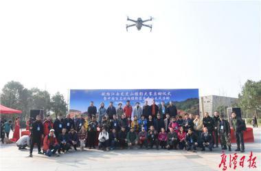 航拍江西龙虎山摄影大赛启动仪式暨首次中国百名航拍摄影家航拍龙虎山摄影采风活动举行