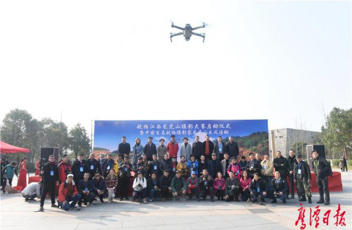 航拍江西龍虎山攝影大賽啟動儀式暨首次中國百名航拍攝影家航拍龍虎山攝影采風活動舉行