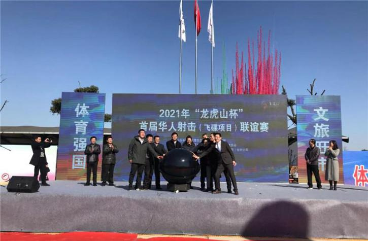"""2021年""""龙虎山杯""""首届华人射击(飞碟项目)联谊赛开幕式举行 张子建出席并宣布开赛"""