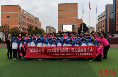 """""""把愛帶回家""""2021鷹潭市寒假兒童關愛服務活動開展"""