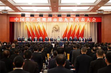 中国共产党开元棋牌官网市第九次代表大会隆重开幕