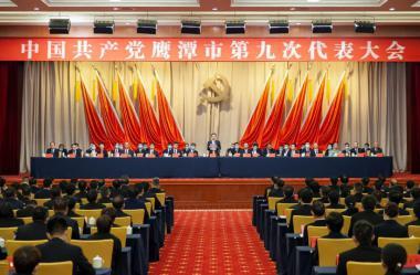 中国共产党开元棋牌官网市第九次代表大会胜利闭幕